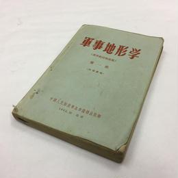 「軍事地形学 第一部」 中国人民解放軍総参謀部出版社 1962年 第一次印刷