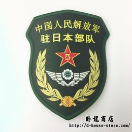 中国人民解放軍 15式「駐日本部隊」部隊章