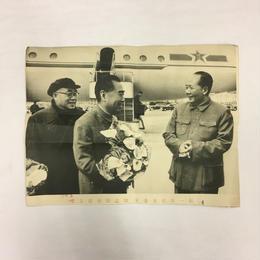 ポスター「毛出席、周総理、劉委員長」