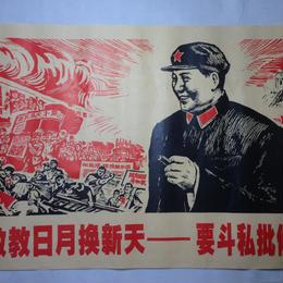 文革ポスター「敢教日月换新天-要斗私批修」