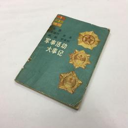 「軍事活動大事記」 朱徳 彭徳懐 賀竜 陳毅 羅栄桓 戦士出版社