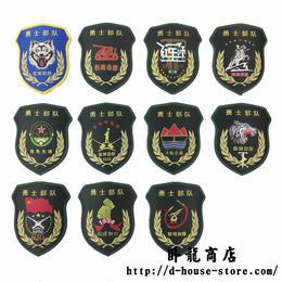 中国人民解放軍 勇士部隊シリーズ 部隊章