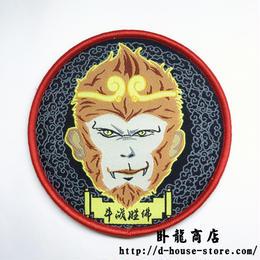 孫悟空 闘戦勝仏 ベルクロワッペン マジックテープ