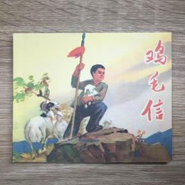 「鸡毛信」中国プロパガンダ漫画(復刻版)
