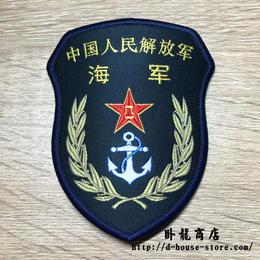 中国人民解放軍15式 海軍 部隊章