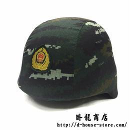 中国人民武装警察 武警特戦 13式迷彩 ヘルメットカバー