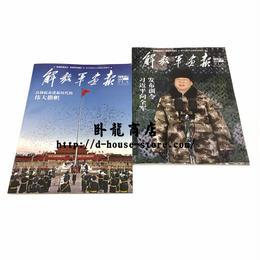 【2018年最新号】解放軍画報 中国人民解放軍公式雑誌 写真 記事