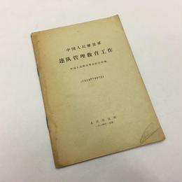「中国人民解放軍 連隊管理教育工作」 中国人民解放軍総政治部編集 人民出版社 1964年