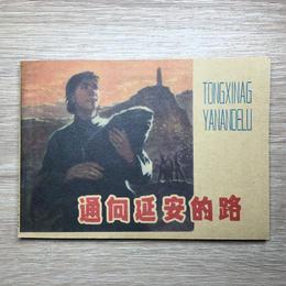 「延安への道」中国プロパガンダ漫画(復刻版)