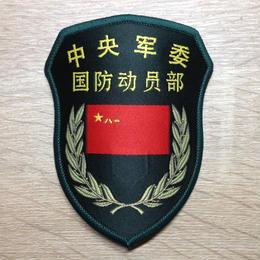 中国人民解放軍15式部隊章 中央軍委 国防動員部
