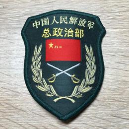 【総政治部 中央所属】中国人民解放軍 07式中央軍委部隊章