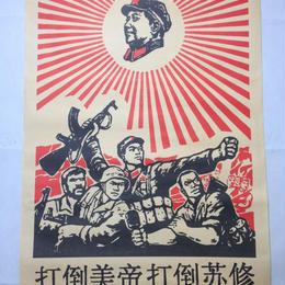 文革ポスター「米帝国主義を打倒せよ ソ連修正主義を打倒せよ」