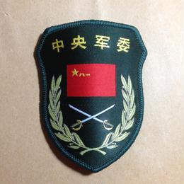 中国人民解放軍 07式部隊章 中央軍委