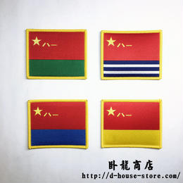 中国人民解放軍 軍種&国旗 ベルクロワッペン 陸軍 海軍 空軍 火箭軍