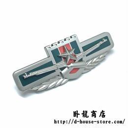 【特価中】中国人民解放軍制服用金属胸章 07式陸軍 バッジ