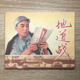 「地道戦」中国プロパガンダ漫画(復刻版)