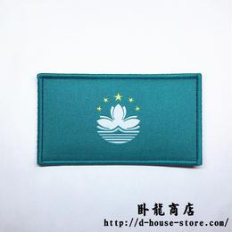 中国人民解放軍駐マカオ部隊 マカオ特別行政区 区旗ベルクロワッペン