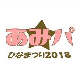 デジタルチケット『あみパ~ひなまつり2018~』