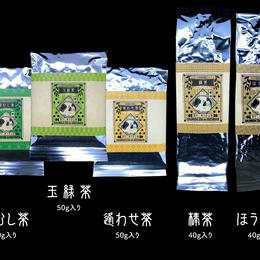 【セット】茶葉5種