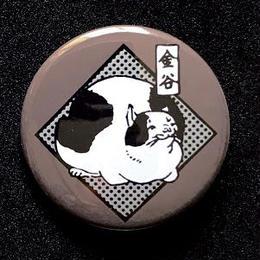 金谷ネコバッジ/煤竹色(すすたけいろ)