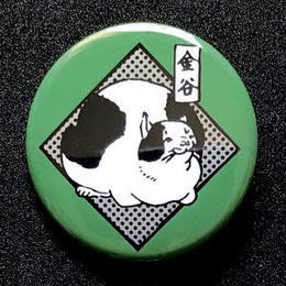 金谷ネコバッジ/竹(たけ)