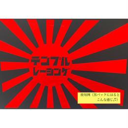 TEMPLE JAPAN《超反射加工》レトロカッテングステッカー 《ラージサイズ》