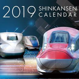 <2019年版>新幹線カレンダー【H09Z07】(※カレンダー以外同梱不可)