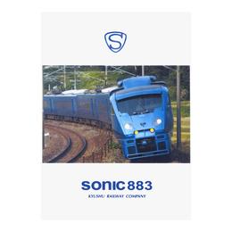 883系ソニッククリアファイル【TE007】