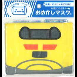 入荷まち おめかしマスク ドクターイエロー【TL023】