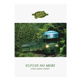 ゆふいんの森2世クリアファイル【TD036】