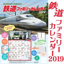 <2019年版>鉄道ファミリーカレンダー【H09Z10】(※カレンダー以外同梱不可)