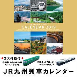 <2019年版>JR九州列車カレンダー【H09Z05】(※カレンダー以外同梱不可)