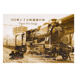 SL人吉バッジ付ポストカード(右)【TD049】