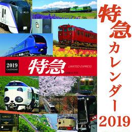 <2019年版>特急カレンダー【H09Z08】(※カレンダー以外同梱不可)