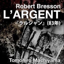 町山智浩の難解映画18 ロベール・ブレッソン監督の『ラルジャン』(83年)。 ラルジャン(お金)を感染媒介として描いたこの映画が『キュア』『回路』など黒沢清のホラー映画の源流ではないか?
