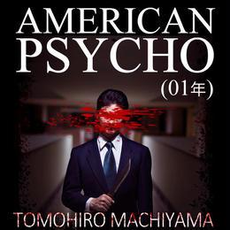 町山智浩の「映画の謎を解く」10 『アメリカン・サイコ』(01年)。80年代バブルの頂点、ウォール街で活躍する若きトレーダー、ベイトマン(クリスチャン・ベール)は夜な夜な快楽殺人を繰り返していた……。