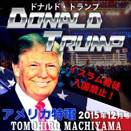 町山智浩のアメリカ特電2015年12月号 「ドナルド・トランプはなぜ最強なのか」 アメリカ在住の目で大統領選と時事ネタを解説。