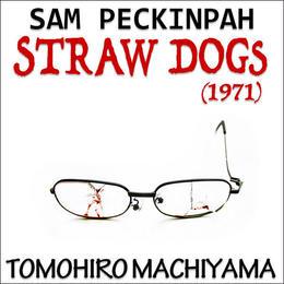 町山智浩の映画ムダ話53 サム・ペキンパー監督『わらの犬』(71年)。 暴力の国アメリカからイギリスの平和な田舎町に逃れてきた若夫婦を待っていたのはアメリカ以上のウルトラ暴力だった!