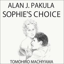町山智浩の映画ムダ話100 アラン・J・パクラ監督『ソフィーの選択』(82年)。 南部から作家を目指してニューヨークに来た青年スティンゴは、アウシュヴィッツで生き残ったポーランド人女性ソフィー……。