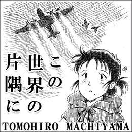 町山智浩の映画ムダ話39 こうの史代原作、片渕須直監督『この世界の片隅に』。何度見ても新しい発見がある、あまりにも濃密な本作に隠された魅力の数々を、片渕監督との会話を織り込みながら語ります。