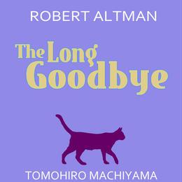 町山智浩の映画ムダ話106ロバート・アルトマン監督『ロング・グッドバイ』(73年)。原作ファンから最悪のフィリップ・マーロウ映画と言われながら、「ビッグ・リボウスキ」「インヒアレント・バイス」……。
