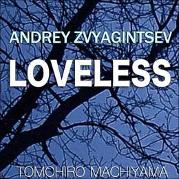 町山智浩の映画ムダ話80 アンドレイ・ズビャギンツェフ監督『ラブレス』 12歳の少年が行方不明になるが、その両親は自分のことしか考えない……。 『父、帰る』『裁かれるは善人のみ』など……。