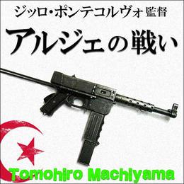 町山智浩の「一度は観ておけこの映画」21 ジッロ・ポンテコルヴォ監督『アルジェの戦い』(1966年)。アルジェリアの首都アルジェでフランスから独立しようと戦ったゲリラたちを描いた実録映画。
