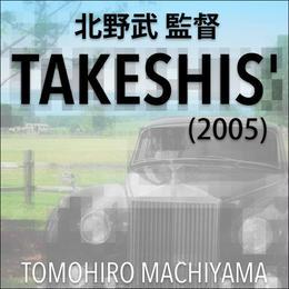 町山智浩の映画ムダ話18 北野武監督『TAKESHIS' 』(2005年)。コンビニで働きながら俳優を目指す初老の男キタノは、自分と瓜二つのスーパースター、ビートたけしになった夢を見る。