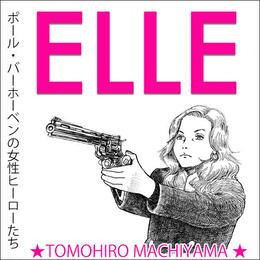 町山智浩の映画ムダ話41 『ELLE(エル)』とポール・バーホーベンの女性ヒーローたち。レイプされた60代女性の復讐をコメディ・タッチで描く前代未聞の映画。