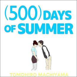 町山智浩の映画ムダ話71 マーク・ウェブ監督『500日のサマー』2009年。 「これはラブ・ストーリーではない」なら何? サマーはなぜ『卒業』を観て、別れを切り出したのか?