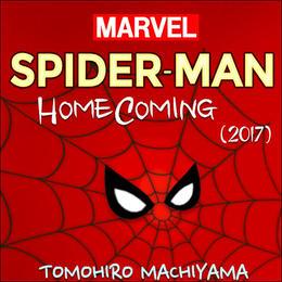 町山智浩の映画ムダ話60 『スパイダーマン:ホームカミング』(2017年)。 「ホームカミング」は何が画期的なのか? アメリカで悪役ヴァルチャーがリアルだと評価された理由は?