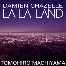 町山智浩の映画ムダ話43 デミアン・チャゼル監督『ラ・ラ・ランド』。 エンディングの向こうに見える映画の数々。『ニューヨーク、ニューヨーク』『マルホランド・ドライブ』『いつも上天気』……。