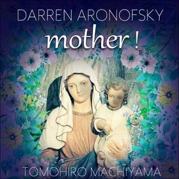 町山智浩の映画ムダ話76 ダーレン・アロノフスキー監督『マザー!』。 日本では劇場公開中止の問題作! ジェニファー・ローレンス&ハヴィエル・バルデム主演なのになぜ?