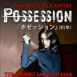 町山智浩の「映画の謎を解く」⑤ アンジェイ・ズラウスキ監督『ポゼッション』(81年)。根底には、ズラウスキの離婚と祖国ポーランドから捨てられた体験と悲しい願望がリアルに込められていた……。